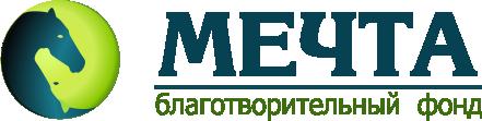 """Общественный благотворительный фонд """"Мечта"""""""