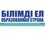 Образовательная газета Казастана_150