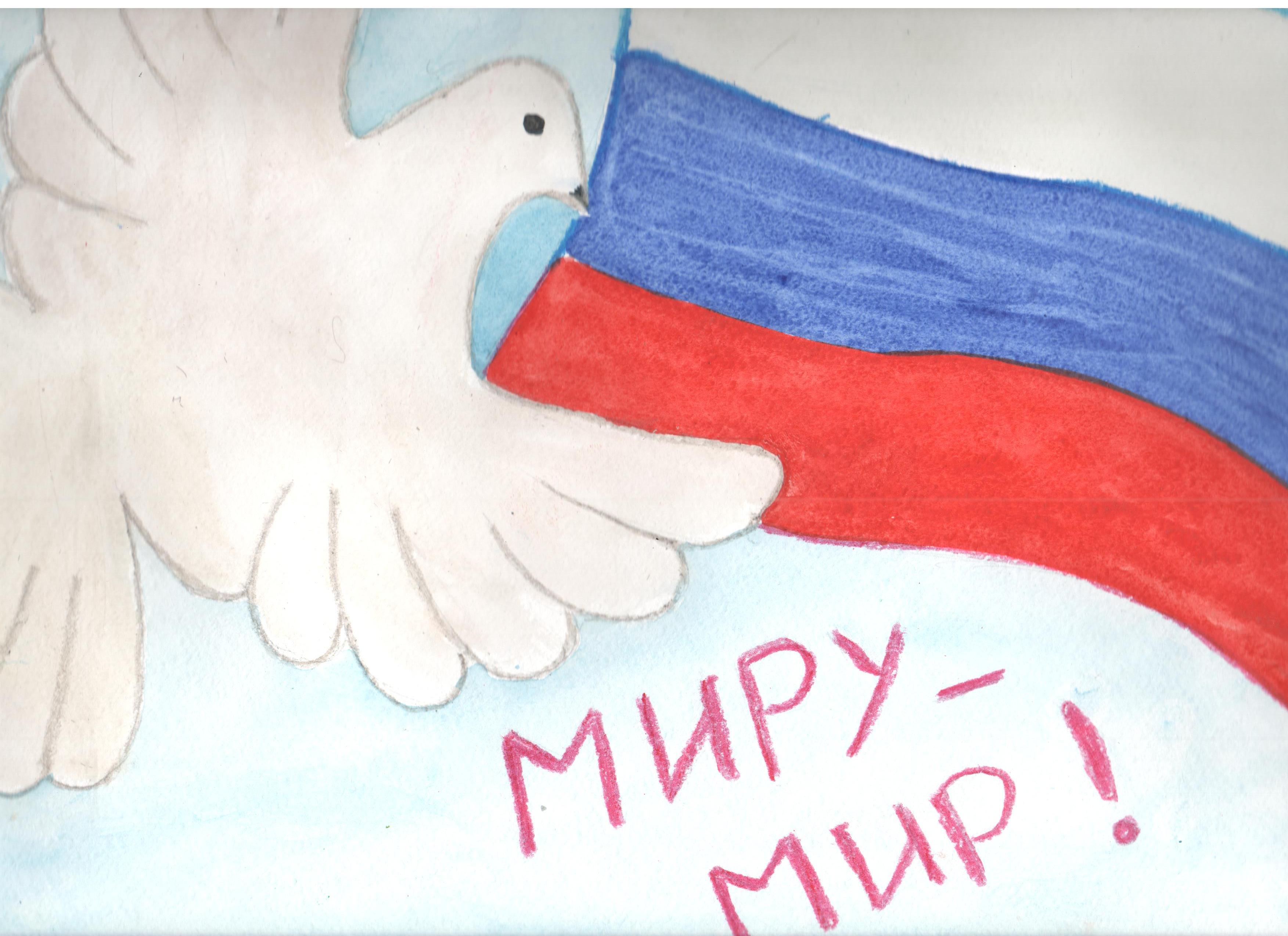 Киндякова Даша 7 лет_Миру мир