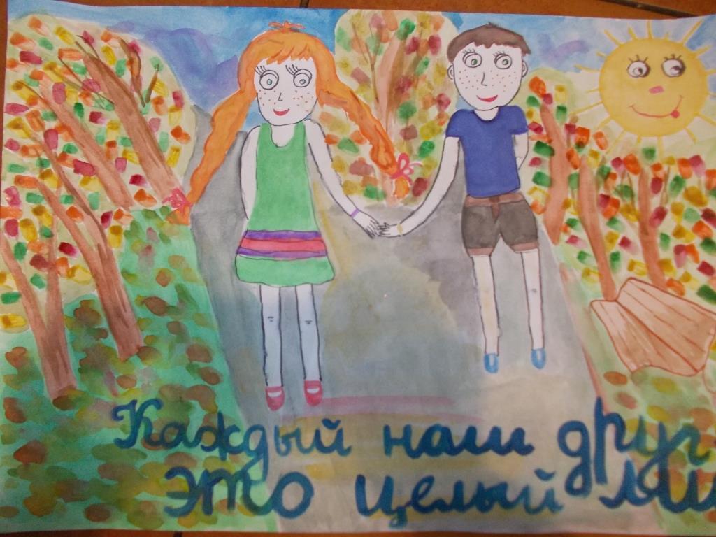 Коленчук Вероника Каждый наш друг-это целый мир 2001 год