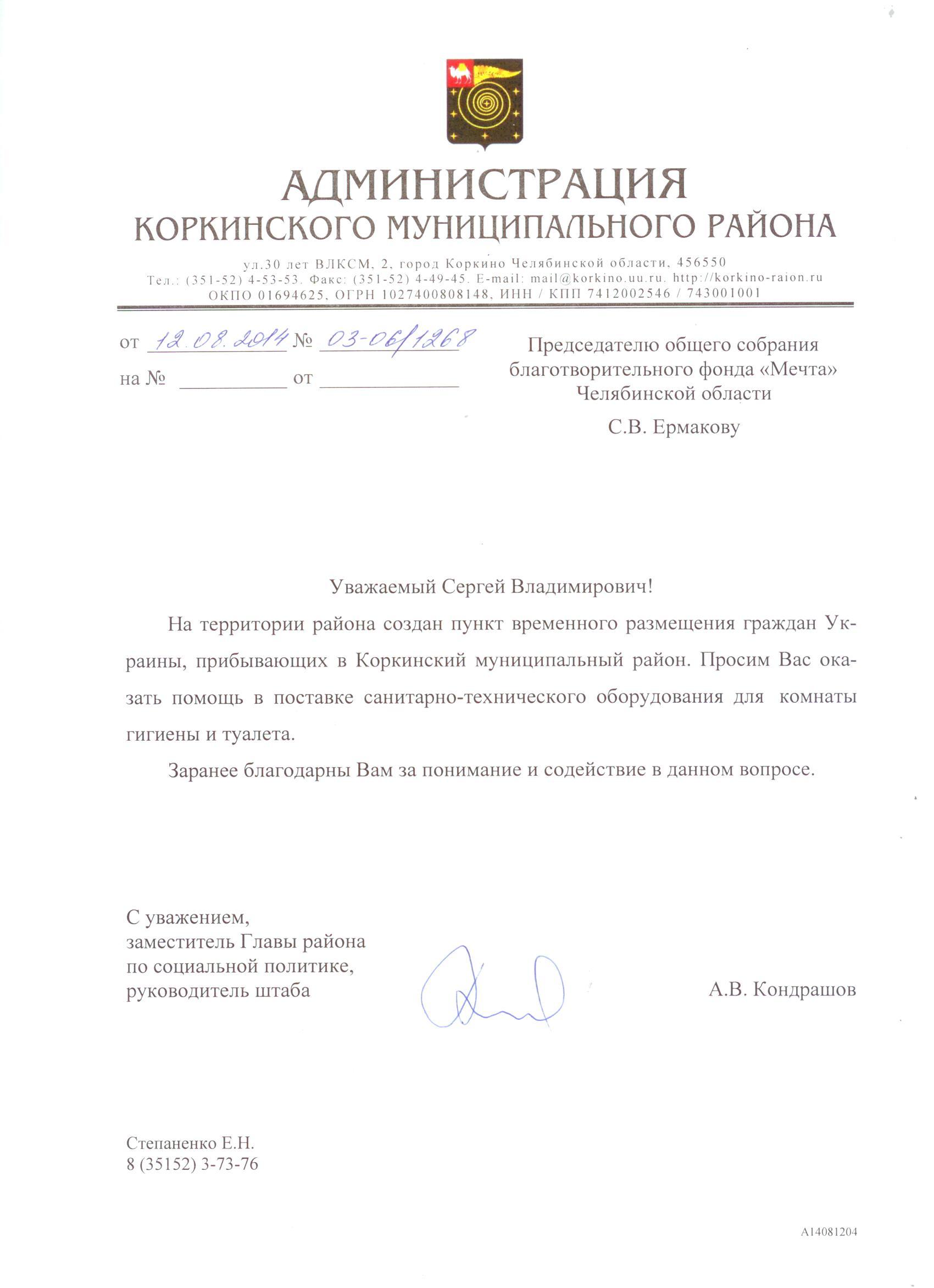 Администрация Коркино письмо
