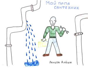 Зенцов Алёша 6 лет