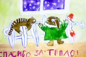 Кира Лукьянец, Спасибо за тепло, 5 лет