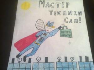 Мастер Техники Сан, Казанцева Влада, 4 года