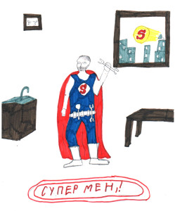 Федорченко Дима 10 лет Супермен