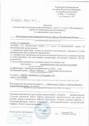 скан Заявления в Минюст