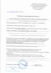 скан сообщения в Минюст