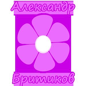 Александр Бритиков - я помог!