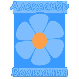 Александр Волшанин - я помог!