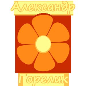 Александр Горелик - я помог!