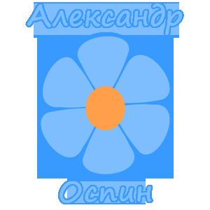 Александр Оспин - я помог!