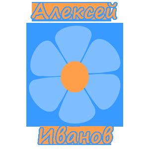 Алексей Иванов - я помог!