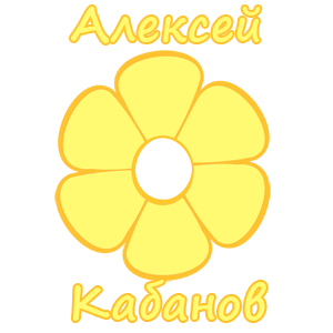 Алексей Кабанов - я помог!