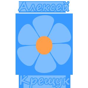 Алексей Крещук - я помог!