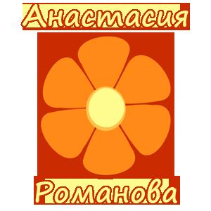 Анастасия Романова - я помогла!