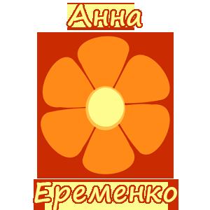 Анна Еременко - я помогла!