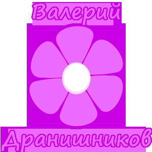 Валерий Дранишников - я помог!