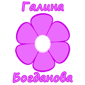 Галина Богданова - я помогла!