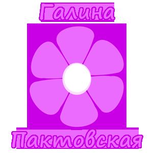 Галина Пактовская - я помогла!