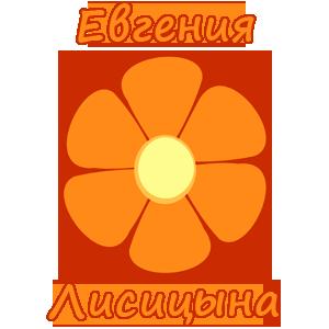 Евгения Лисицына - я помогла!