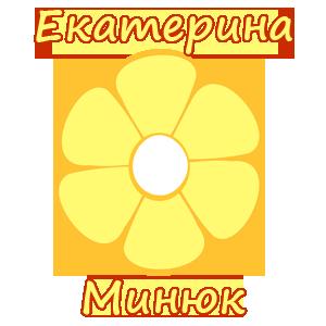 Екатерина Минюк - я помогла!