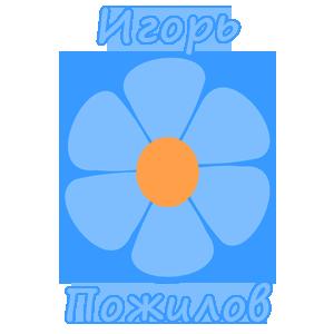 Игорь Пожилов - я помог!
