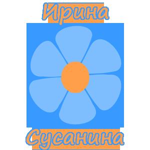 Ирина Сусанина - я помогла!