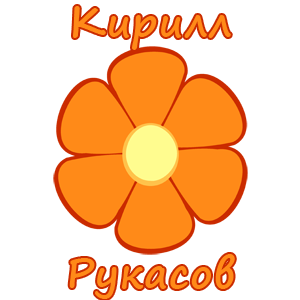 Кирилл Рукасов - я помог!