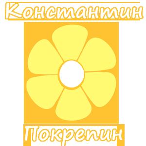 Константин Покрепин - я помог!