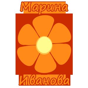 Марина Иванова - я помогла!