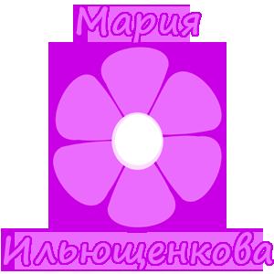 Мария Ильющенко - я помогла!