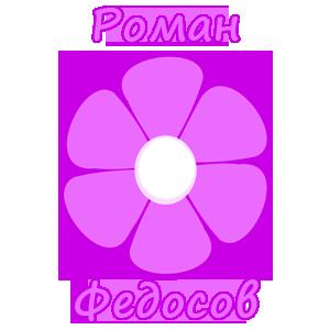 Роман Федосов - я помог!