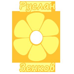 Руслан Зенков - я помог!