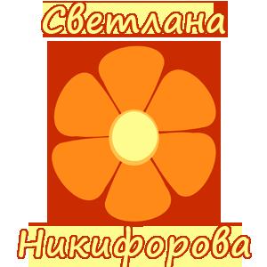 Светлана Никифорова - я помогла!