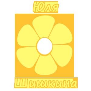 Юля Шишкина - я помогла!