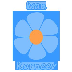 Ivan Korneev - я помог!