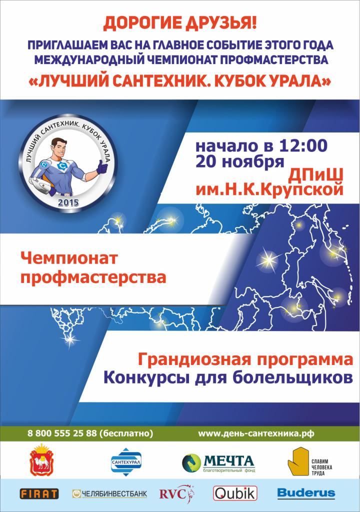 Плакат приглашение ДСУ 15