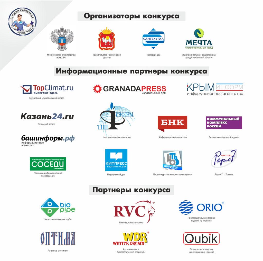 логотипы конкурса и организаторов