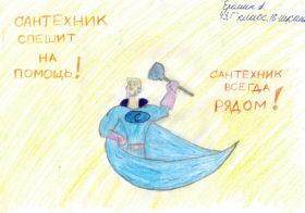 Алексей Еремин 10 лет, Миасс