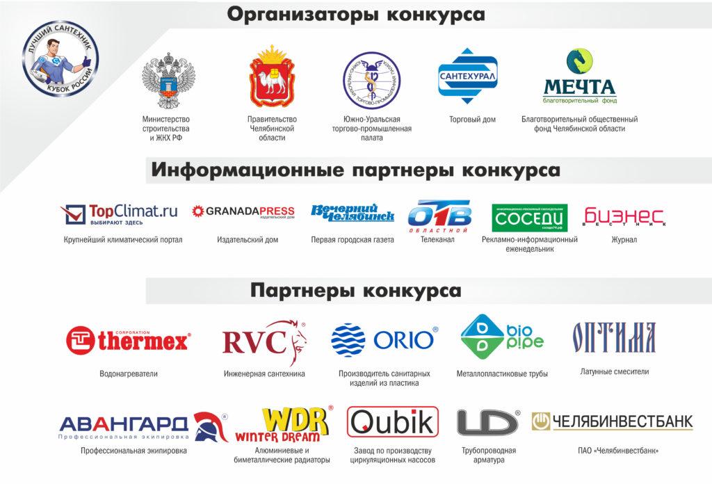 logotipy-konkursa-i-organizatorov-1
