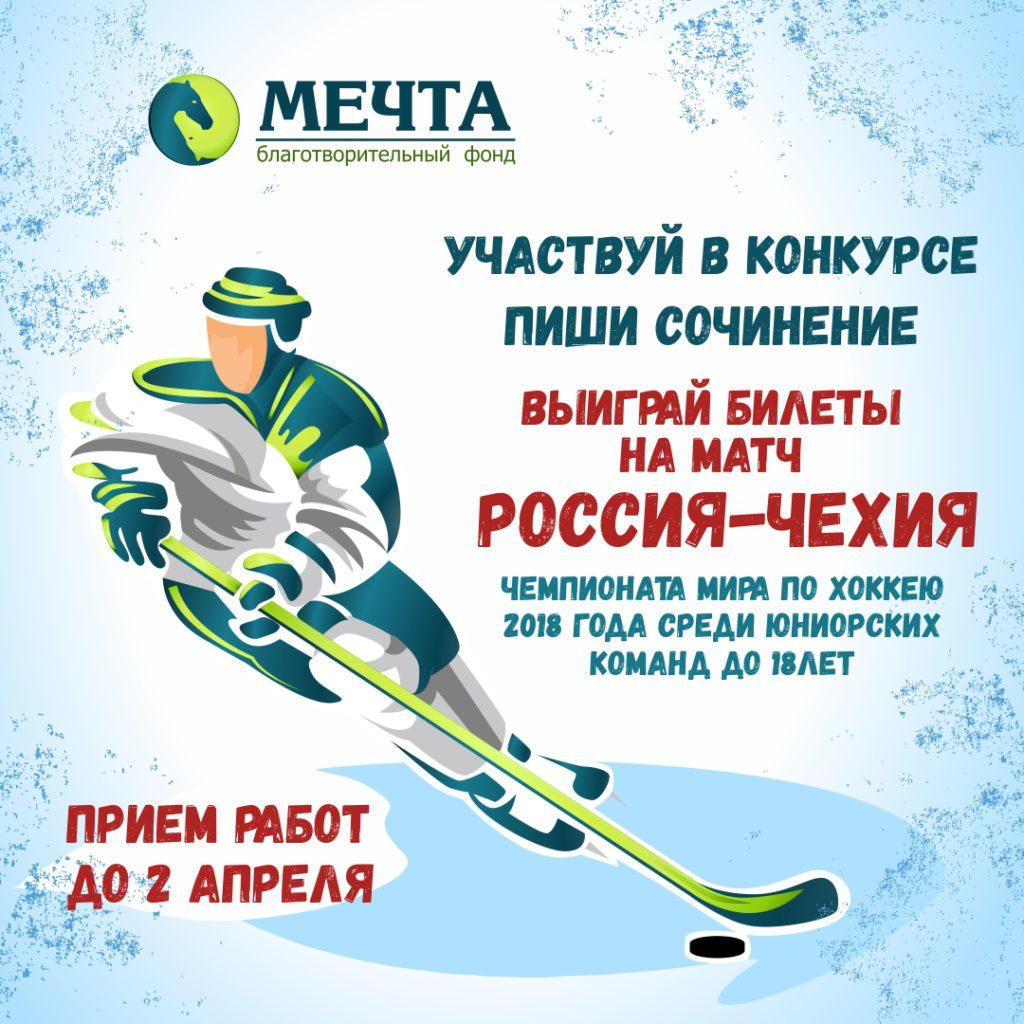 конкурс мечта чм хоккей