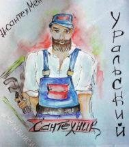 Яна Репьёва, 7 лет (г. Челябинск)