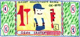 Елизавета Бардакова, 8 лет (г. Южноуральск)