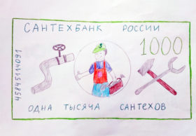 Сергей Васеньки, 11 лет (г. Челябинск)