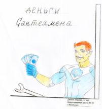 Алексей Дятлов, 12 лет (г. Челябинск)