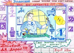 Иван Жорин, 13 лет (г. Челябинск)
