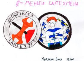 Виктория Мурзина, 13 лет (г. Челябинск)
