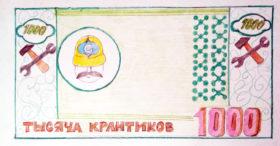 Данил Зорин, 8 лет (с. Уйское)