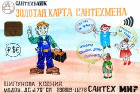 Ксения Щипунова, 6 лет (г. Челябинск)
