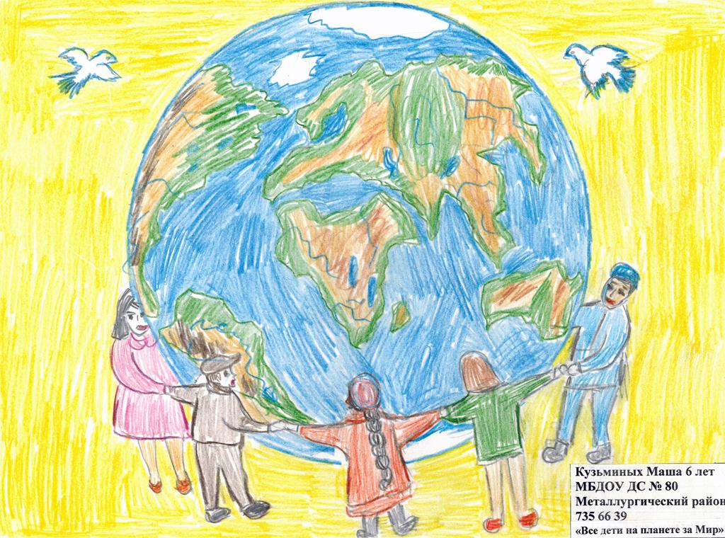 картинки мир во всем мире для детей